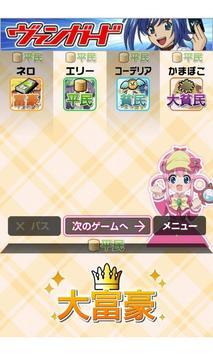 ミルキィ大富豪 apk screenshot
