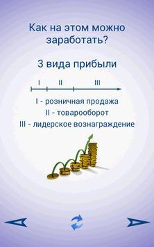 Business Idea apk screenshot