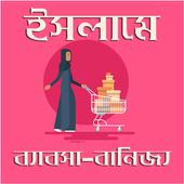 ইসলামে ব্যাবসা বানিজ্যের বিধান - Business Rules icon