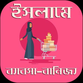 ইসলামে ব্যাবসা বানিজ্যের বিধান - Business Rules poster
