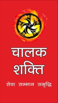 चालक शक्ति ( Chaalak Shakti ) poster