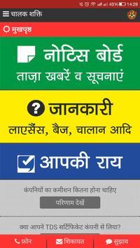 चालक शक्ति ( Chaalak Shakti ) apk screenshot