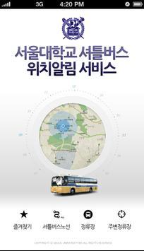 서울대 셔틀버스 위치알림 서비스 poster