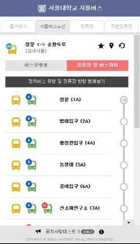 서울대 셔틀버스 위치알림 서비스 screenshot 1