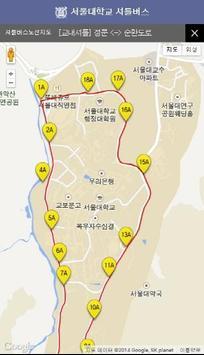 서울대 셔틀버스 위치알림 서비스 screenshot 2