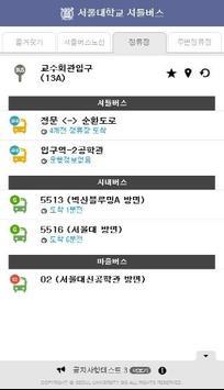 서울대 셔틀버스 위치알림 서비스 screenshot 3