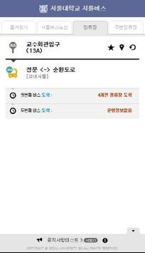 서울대 셔틀버스 위치알림 서비스 screenshot 4