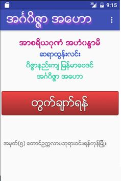 Myanmar Astro (IngaWaitZar) poster