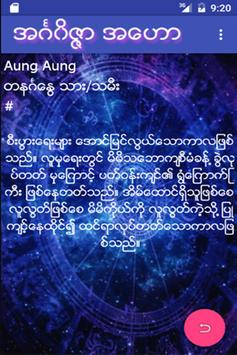Myanmar Astro (IngaWaitZar) screenshot 2