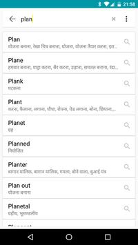 English to Hindi Dictionary screenshot 2