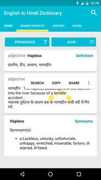 English to Hindi Dictionary screenshot 7