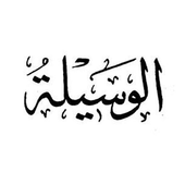 الوسيلة لسيدى  ابراهيم ابو خليل الطريقة الخليلية icon
