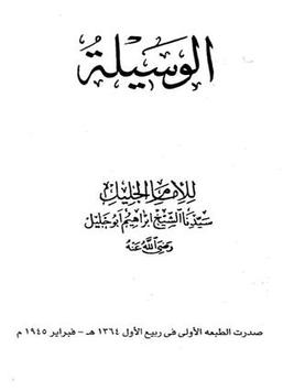 الوسيلة لسيدى  ابراهيم ابو خليل الطريقة الخليلية poster