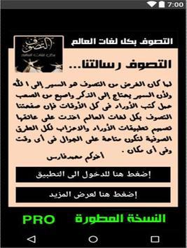 الوسيلة لسيدى  ابراهيم ابو خليل الطريقة الخليلية apk screenshot