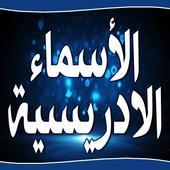 ورد الاسماء الادريسية للشيخ شهاب الدين السهرودي icon