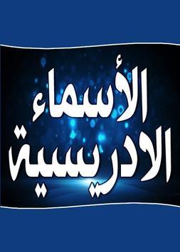 ورد الاسماء الادريسية للشيخ شهاب الدين السهرودي poster