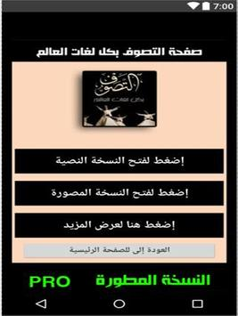 ورد الاسماء الادريسية للشيخ شهاب الدين السهرودي screenshot 1