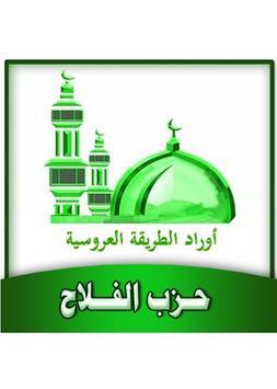 حزب الفلاح poster