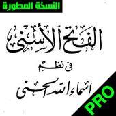 الفتح الأسنى فى نظم اسماء الله الحسنى - الخليلية icon