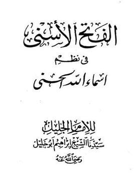 الفتح الأسنى فى نظم اسماء الله الحسنى - الخليلية poster