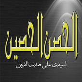 حزب الحصن الحصين لسيدى علي صدر الدين ـ الرفاعية icon