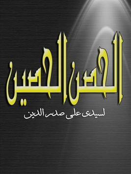 حزب الحصن الحصين لسيدى علي صدر الدين ـ الرفاعية poster
