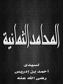 المحامد الثمانية poster