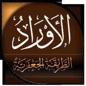 كتاب اوراد الطريقة الجعفرية لسيدى صالح الجعفرى icon