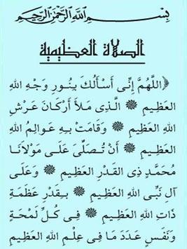 كتاب اوراد الطريقة الجعفرية لسيدى صالح الجعفرى screenshot 3