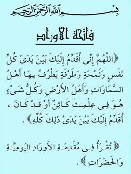 كتاب اوراد الطريقة الجعفرية لسيدى صالح الجعفرى poster