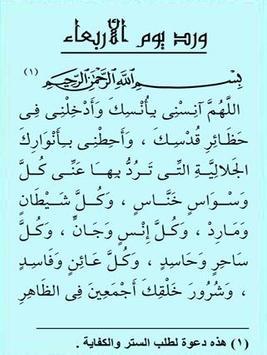 كتاب اوراد الطريقة الجعفرية لسيدى صالح الجعفرى screenshot 10