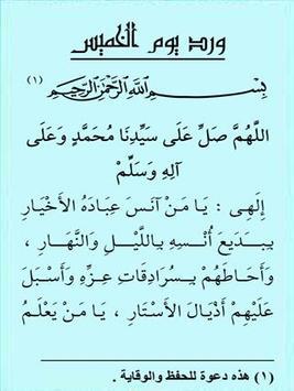 كتاب اوراد الطريقة الجعفرية لسيدى صالح الجعفرى screenshot 11