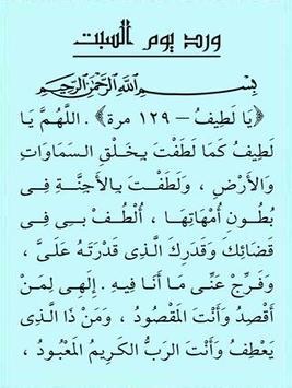 كتاب اوراد الطريقة الجعفرية لسيدى صالح الجعفرى screenshot 13