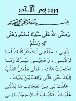 كتاب اوراد الطريقة الجعفرية لسيدى صالح الجعفرى screenshot 14
