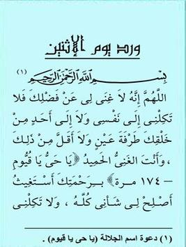 كتاب اوراد الطريقة الجعفرية لسيدى صالح الجعفرى screenshot 15