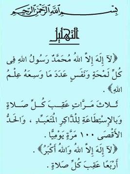 كتاب اوراد الطريقة الجعفرية لسيدى صالح الجعفرى screenshot 1