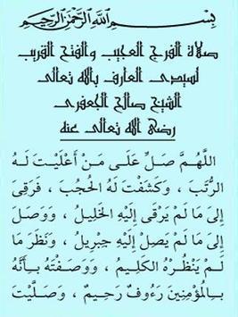 كتاب اوراد الطريقة الجعفرية لسيدى صالح الجعفرى screenshot 2