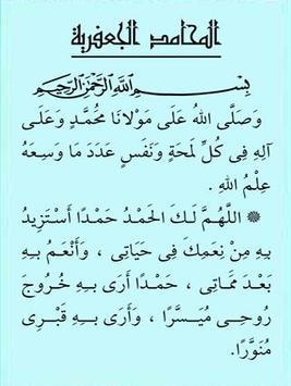 كتاب اوراد الطريقة الجعفرية لسيدى صالح الجعفرى screenshot 7