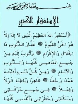 كتاب اوراد الطريقة الجعفرية لسيدى صالح الجعفرى screenshot 4