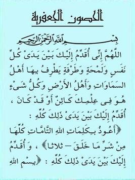 كتاب اوراد الطريقة الجعفرية لسيدى صالح الجعفرى screenshot 6