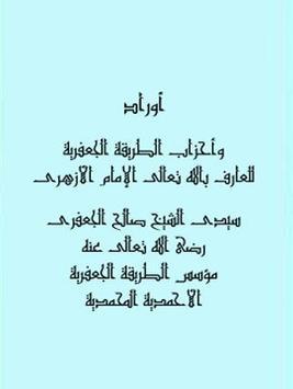 كتاب اوراد الطريقة الجعفرية لسيدى صالح الجعفرى screenshot 8
