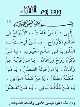 كتاب اوراد الطريقة الجعفرية لسيدى صالح الجعفرى screenshot 9