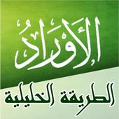 اوراد الطريقة الخليلية سيدى الشيخ ابو خليل icon
