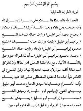 اوراد الطريقة الخليلية سيدى الشيخ ابو خليل poster