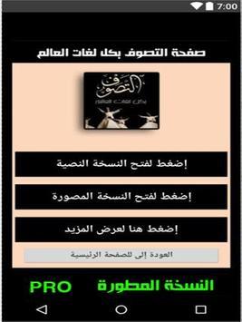 اوراد الطريقة الخليلية سيدى الشيخ ابو خليل screenshot 1