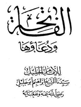 كتاب اوراد الطريقة الخليلية لسيدى الشيخ ابو خليل screenshot 1