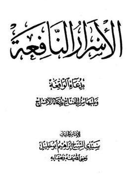 كتاب اوراد الطريقة الخليلية لسيدى الشيخ ابو خليل screenshot 2