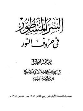 كتاب اوراد الطريقة الخليلية لسيدى الشيخ ابو خليل screenshot 3