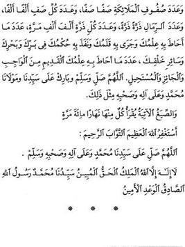 اوراد الطريقة الخليلية سيدى الشيخ ابو خليل screenshot 4