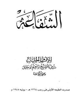 كتاب اوراد الطريقة الخليلية لسيدى الشيخ ابو خليل screenshot 4